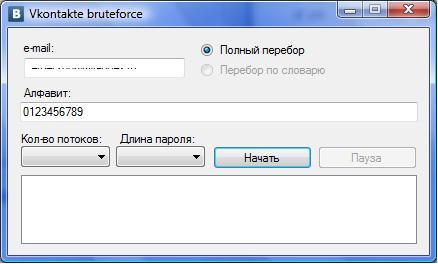 Брутфорс для взлома аккуантов Вконтакте. Взлом странииц вконтакте.ру.